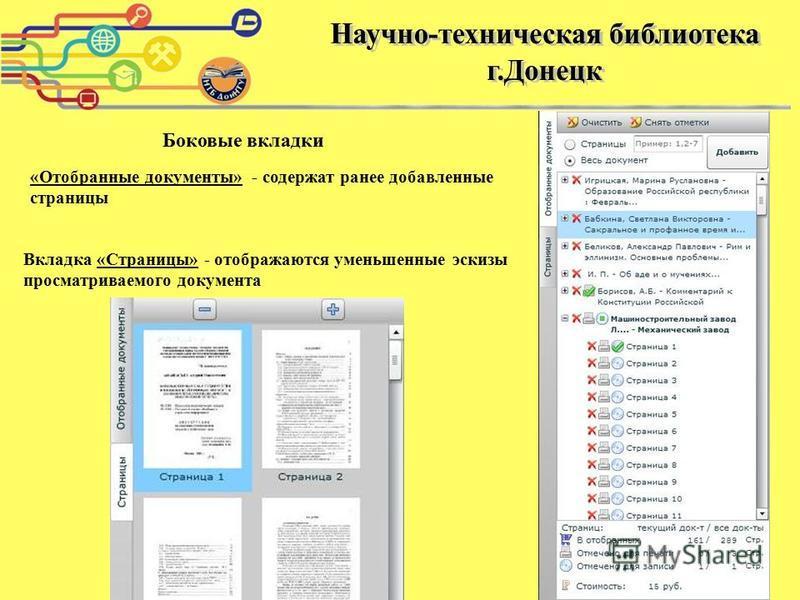 «Отобранные документы» - содержат ранее добавленные страницы Боковые вкладки Вкладка «Страницы» - отображаются уменьшенные эскизы просматриваемого документа