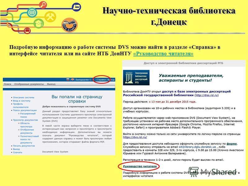 Подробную информацию о работе системы DVS можно найти в разделе «Справка» в интерфейсе читателя или на сайте НТБ ДонНТУ «Руководство читателя»«Руководство читателя»