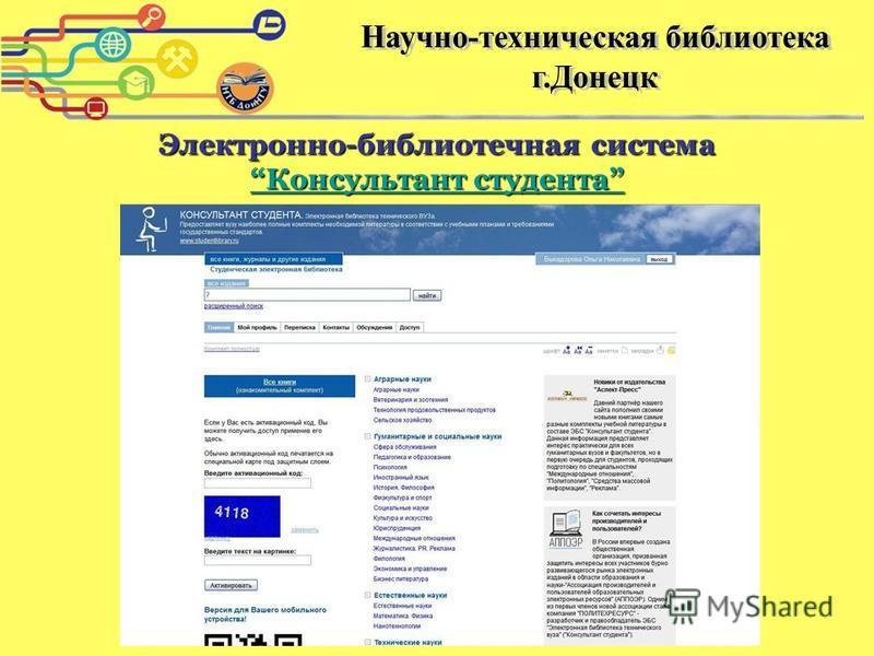 Электронно-библиотечная система Консультант студента Консультант студента
