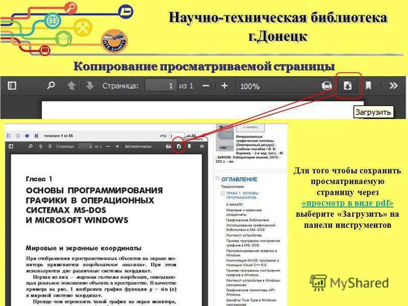 Копирование просматриваемой страницы Для того чтобы сохранить просматриваемую страницу через «просмотр в виде pdf» выберите «Загрузить» на панели инструментов «просмотр в виде pdf»