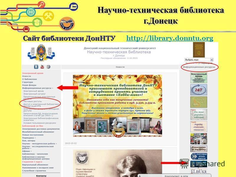 Сайт библиотеки ДонНТУ http://library.donntu.org http://library.donntu.org