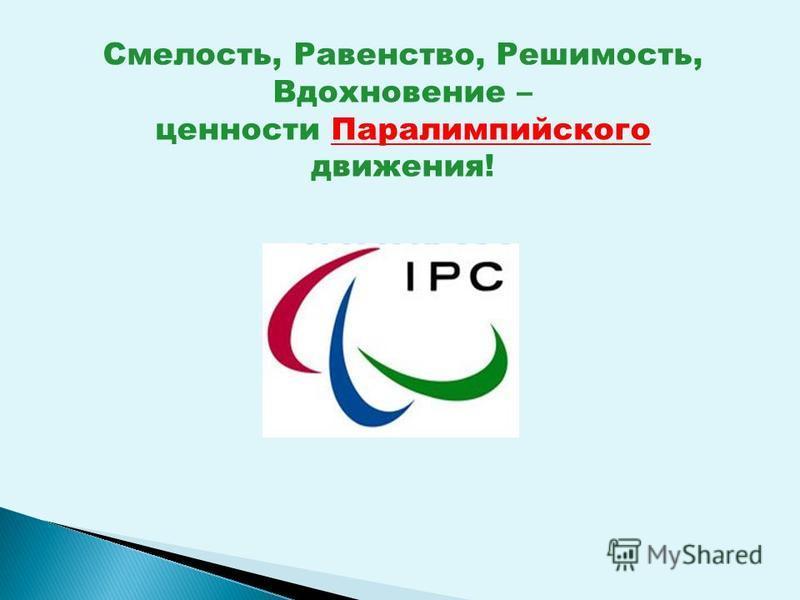 Смелость, Равенство, Решимость, Вдохновение – ценности Паралимпийского движения!