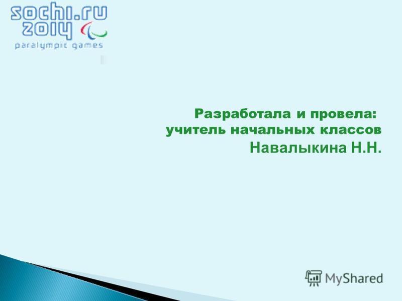 Разработала и провела: учитель начальных классов Навалыкина Н.Н.