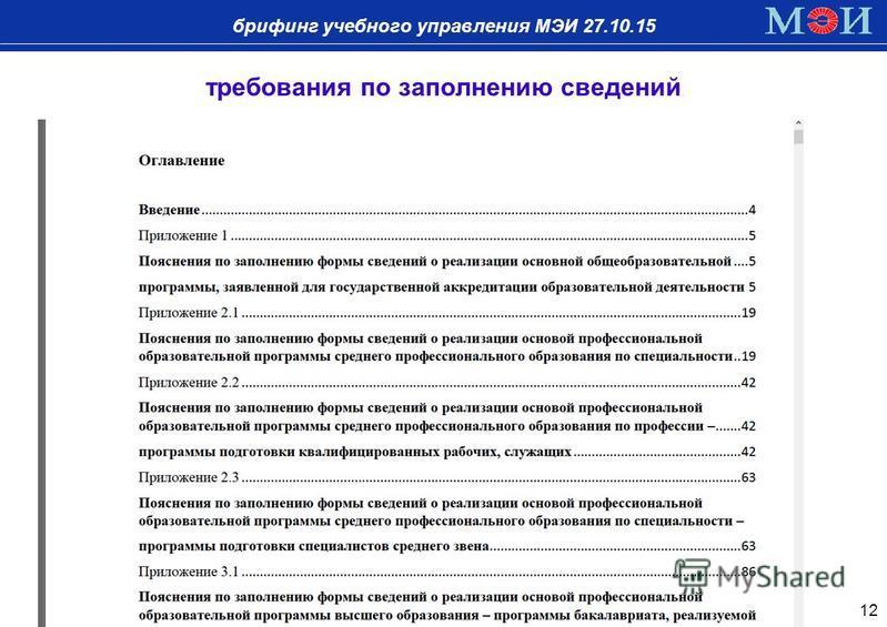 брифинг учебного управления МЭИ 27.10.15 требования по заполнению сведений 12