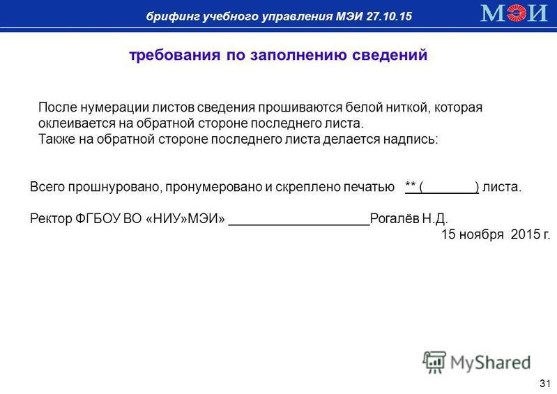 брифинг учебного управления МЭИ 27.10.15 требования по заполнению сведений 31 После нумерации листов сведения прошиваются белой ниткой, которая оклеивается на обратной стороне последнего листа. Также на обратной стороне последнего листа делается надп