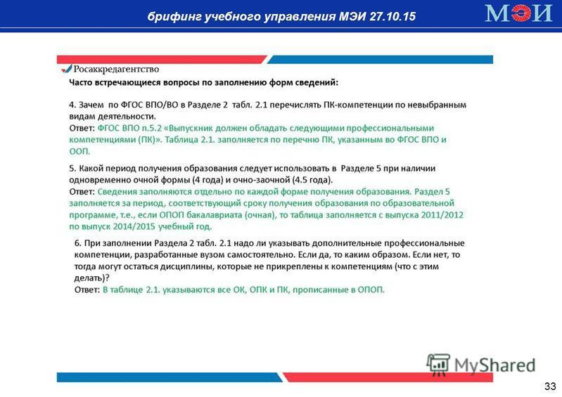 брифинг учебного управления МЭИ 27.10.15 33
