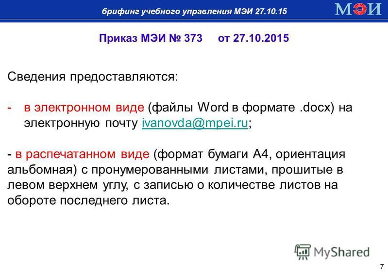 брифинг учебного управления МЭИ 27.10.15 Приказ МЭИ 373 от 27.10.2015 Сведения предоставляются: -в электронном виде (файлы Word в формате.docx) на электронную почту ivanovda@mpei.ru;ivanovda@mpei.ru - в распечатанном виде (формат бумаги А4, ориентаци