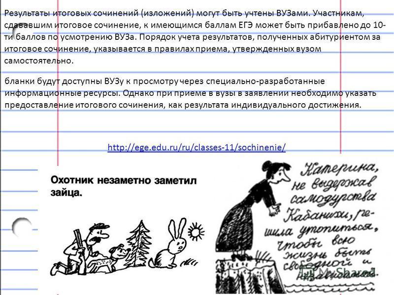 http://ege.edu.ru/ru/classes-11/sochinenie/ Результаты итоговых сочинений (изложений) могут быть учтены ВУЗами. Участникам, сдававшим итоговое сочинение, к имеющимся баллам ЕГЭ может быть прибавлено до 10- ти баллов по усмотрению ВУЗа. Порядок учета