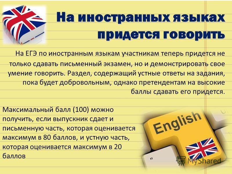 На иностранных языках придется говорить На иностранных языках придется говорить На ЕГЭ по иностранным языкам участникам теперь придется не только сдавать письменный экзамен, но и демонстрировать свое умение говорить. Раздел, содержащий устные ответы