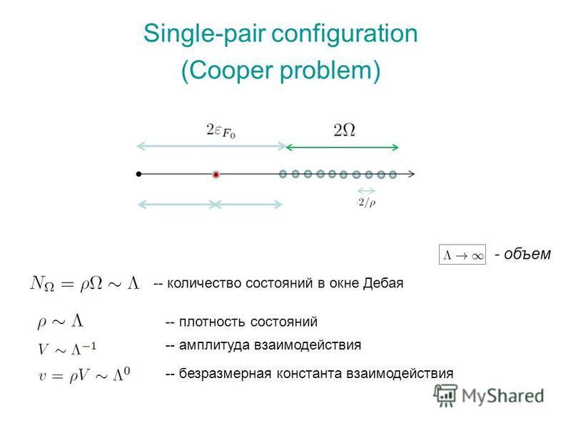 Single-pair configuration (Cooper problem) - объем -- количество состояний в окне Дебая -- безразмерная константа взаимодействия -- плотность состояний -- амплитуда взаимодействия