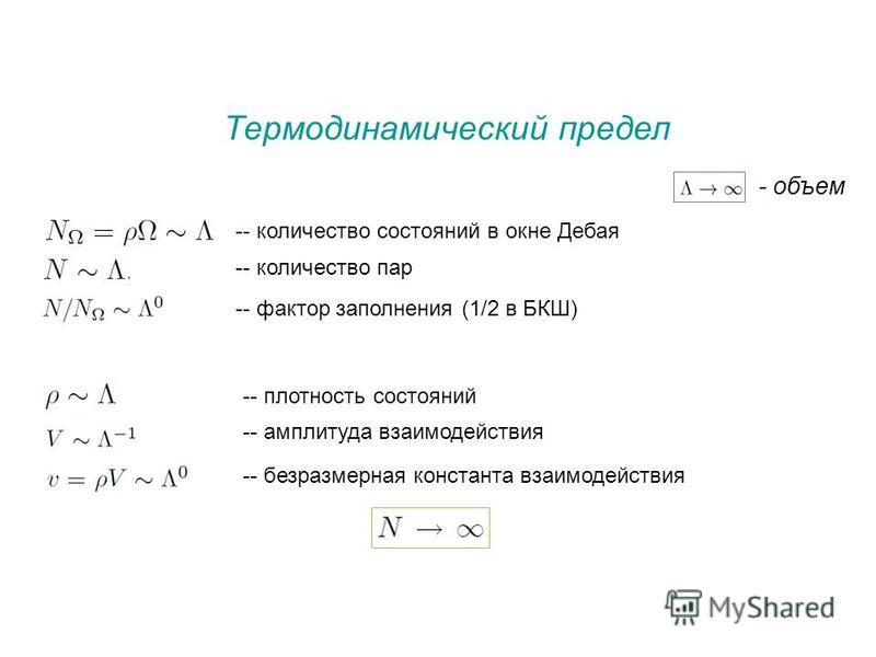 - объем -- количество состояний в окне Дебая -- количество пар -- фактор заполнения (1/2 в БКШ) -- безразмерная константа взаимодействия -- плотность состояний -- амплитуда взаимодействия Термодинамический предел