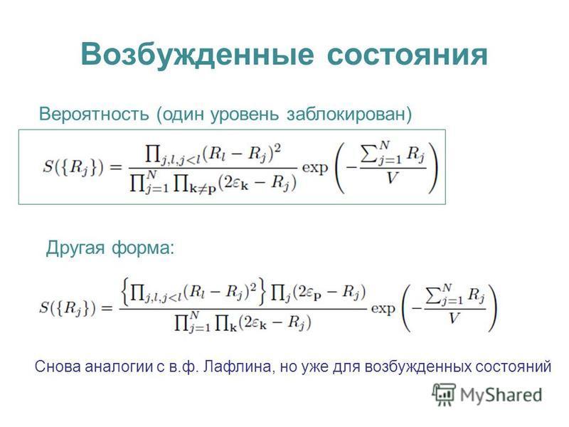 Возбужденные состояния Вероятность (один уровень заблокирован) Другая форма: Снова аналогии с в.ф. Лафлина, но уже для возбужденных состояний