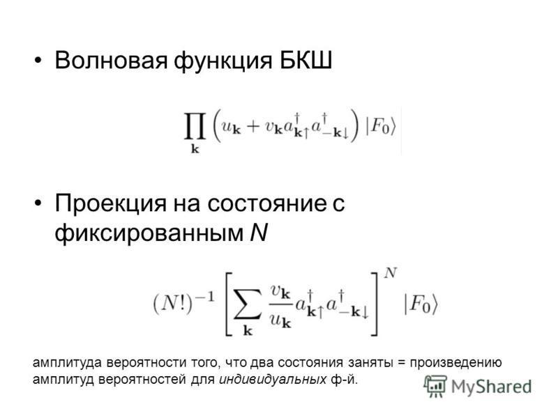 Волновая функция БКШ Проекция на состояние с фиксированным N амплитуда вероятности того, что два состояния заняты = произведению амплитуд вероятностей для индивидуальных ф-й.