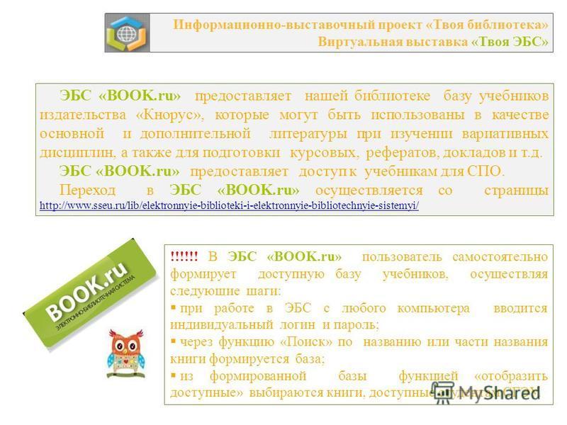 Информационно-выставочный проект «Твоя библиотека» Виртуальная выставка «Твоя ЭБС» ЭБС «BOOK.ru» предоставляет нашей библиотеке базу учебников издательства «Кнорус», которые могут быть использованы в качестве основной и дополнительной литературы при