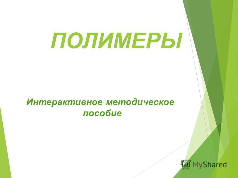 ПОЛИМЕРЫ Интерактивное методическое пособие 1