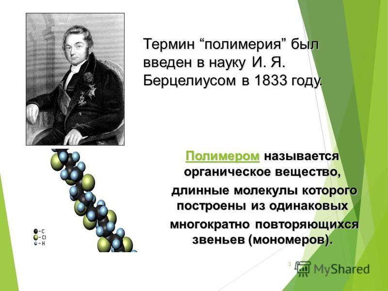Полимером называется органическое вещество, длинные молекулы которого построены из одинаковых длинные молекулы которого построены из одинаковых многократно повторяющихся звеньев (мономеров). многократно повторяющихся звеньев (мономеров). Термин полим