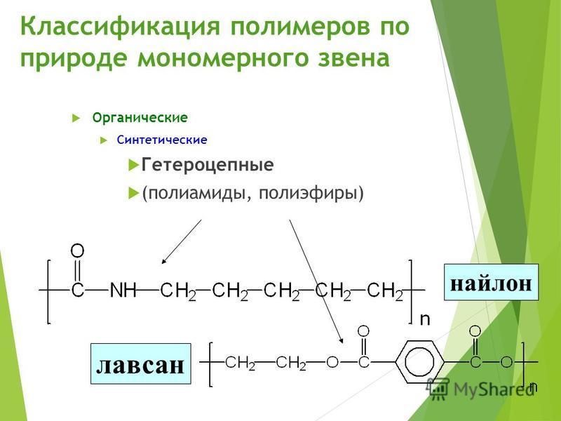 Классификация полимеров по природе мономерного звена Органические Синтетические Гетероцепные (полиамиды, полиэфиры) найлон лавсан 9