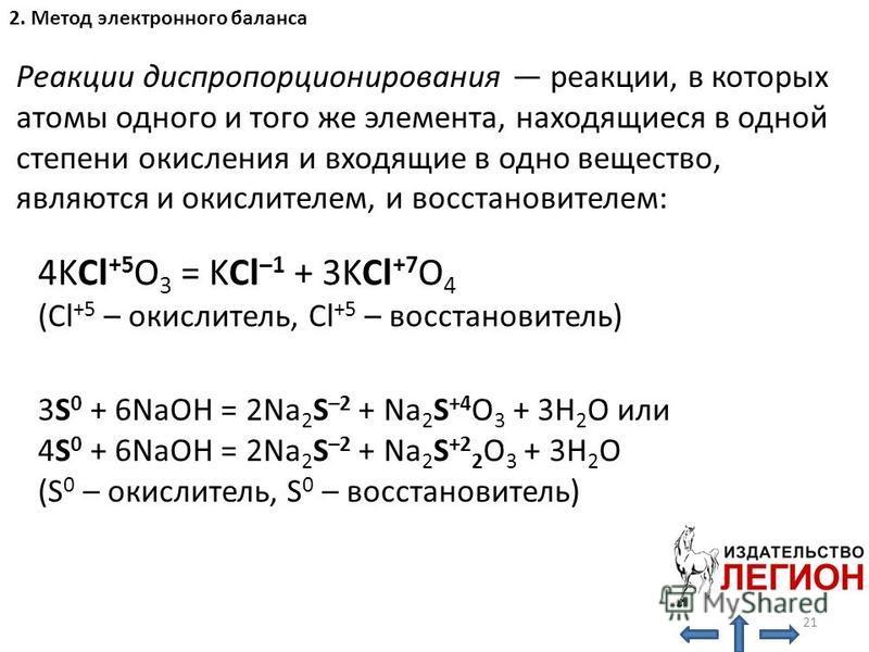 2. Метод электронного баланса 21 Реакции диспропорционирования реакции, в которых атомы одного и того же элемента, находящиеся в одной степени окисления и входящие в одно вещество, являются и окислителем, и восстановителем: 4KCl +5 O 3 = KCl –1 + 3KC