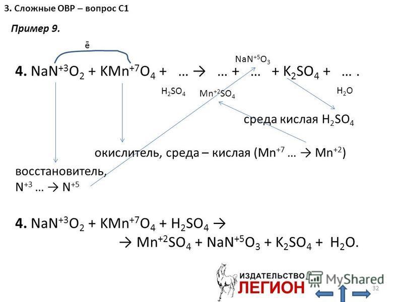4. NaN +3 O 2 + KMn +7 O 4 + … … + … + K 2 SO 4 + …. окислитель, среда – кислая (Mn +7 … Mn +2 ) восстановитель, N +3 … N +5 среда кислая H 2 SO 4 H 2 SO 4 Mn +2 SO 4 NaN +5 O 3 H2OH2O 4. NaN +3 O 2 + KMn +7 O 4 + H 2 SO 4 Mn +2 SO 4 + NaN +5 O 3 + K
