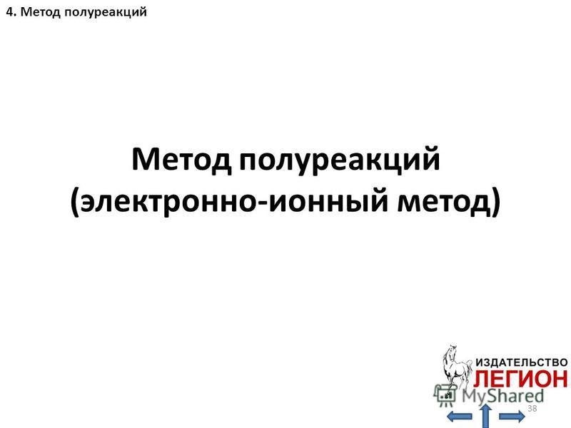 Метод полуреакций (электронно-ионный метод) 4. Метод полуреакций 38