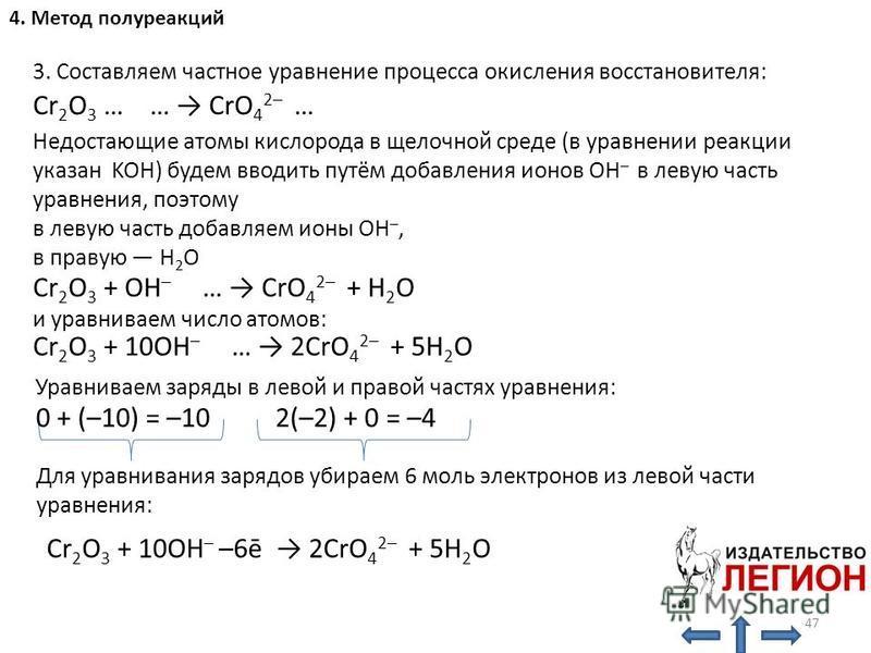 3. Составляем частное уравнение процесса окисления восстановителя: Cr 2 O 3 … … CrO 4 2– … Недостающие атомы кислорода в щелочной среде (в уравнении реакции указан KOH) будем вводить путём добавления ионов OH – в левую часть уравнения, поэтому в леву