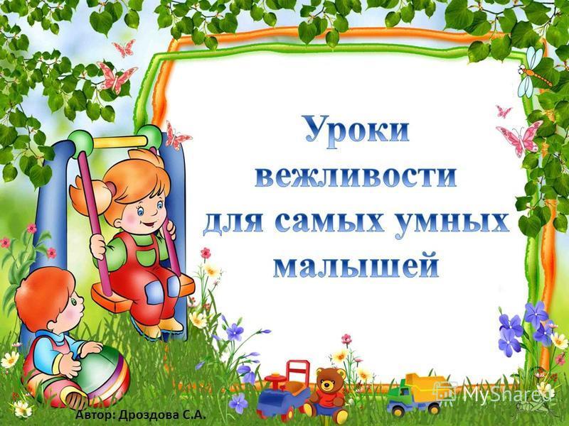 Автор: Дроздова С.А.