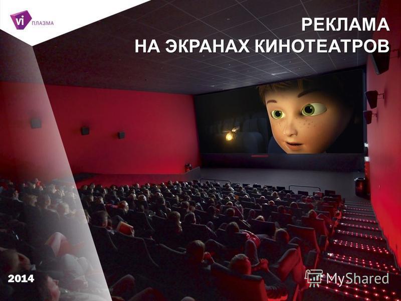РЕКЛАМА НА ЭКРАНАХ КИНОТЕАТРОВ 2014