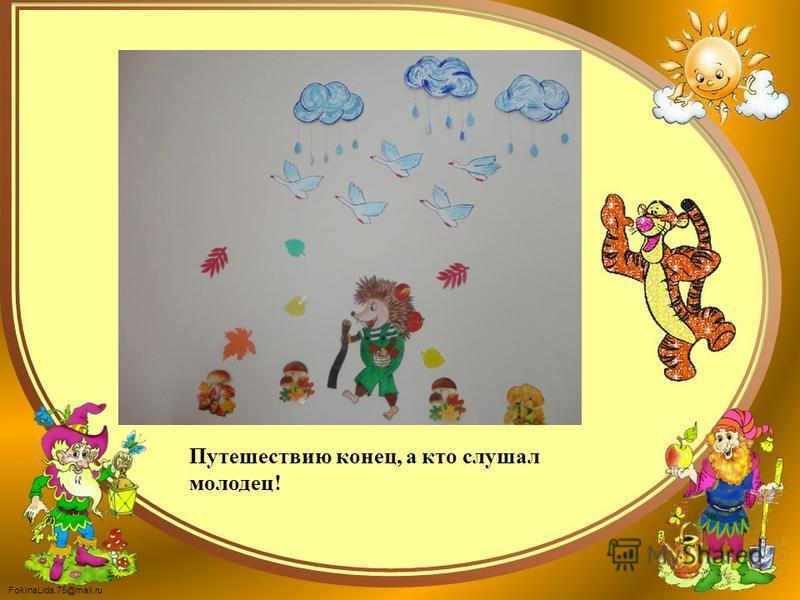 FokinaLida.75@mail.ru Путешествию конец, а кто слушал молодец!