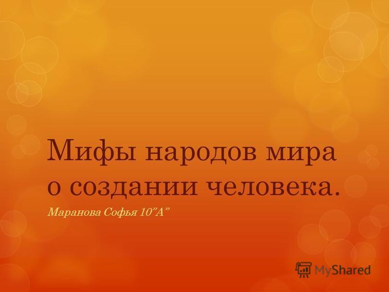 Мифы народов мира о создании человека. Маранова Софья 10А
