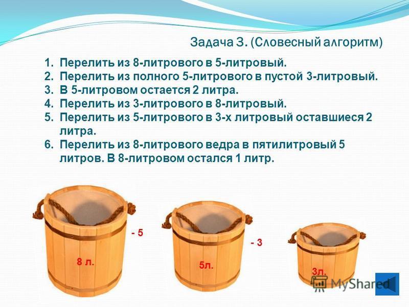 юбилей загадка про воду 3 5 и 8 литров пациенты