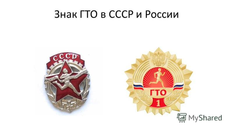 Знак ГТО в СССР и России