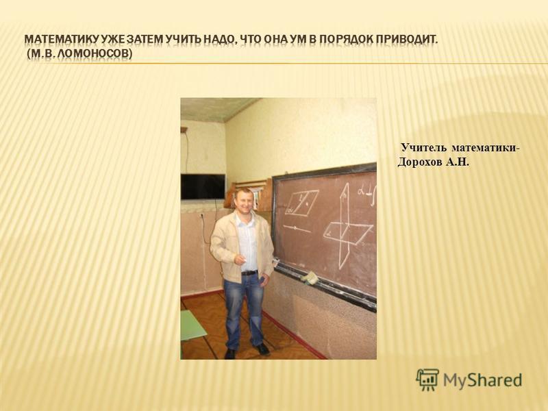 Учитель математики- Дорохов А.Н.