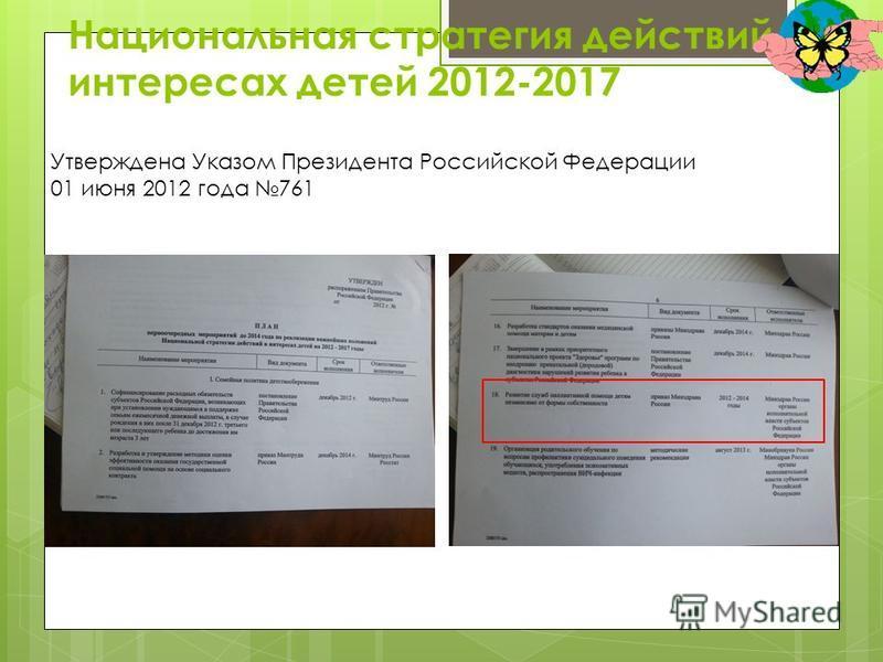 Национальная стратегия действий в интересах детей 2012-2017 Утверждена Указом Президента Российской Федерации 01 июня 2012 года 761