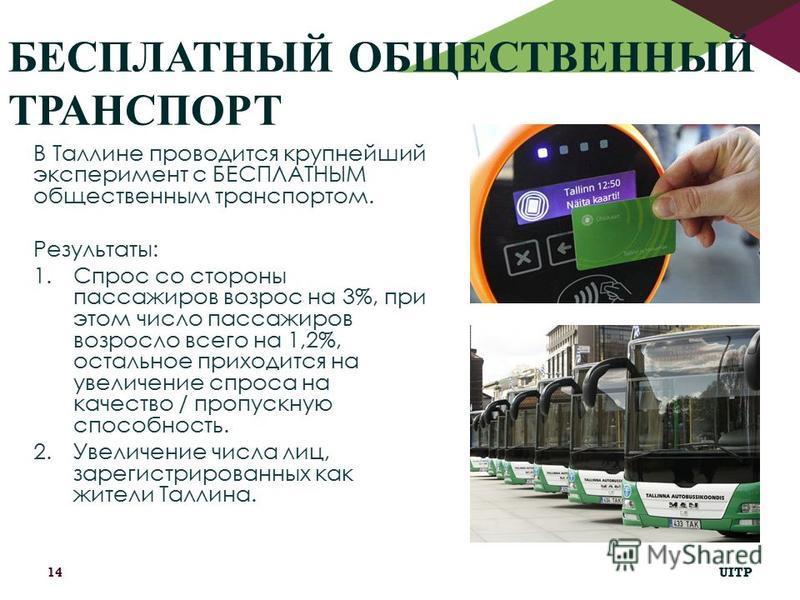 БЕСПЛАТНЫЙ ОБЩЕСТВЕННЫЙ ТРАНСПОРТ В Таллине проводится крупнейший эксперимент с БЕСПЛАТНЫМ общественным транспортом. Результаты: 1. Спрос со стороны пассажиров возрос на 3%, при этом число пассажиров возросло всего на 1,2%, остальное приходится на ув