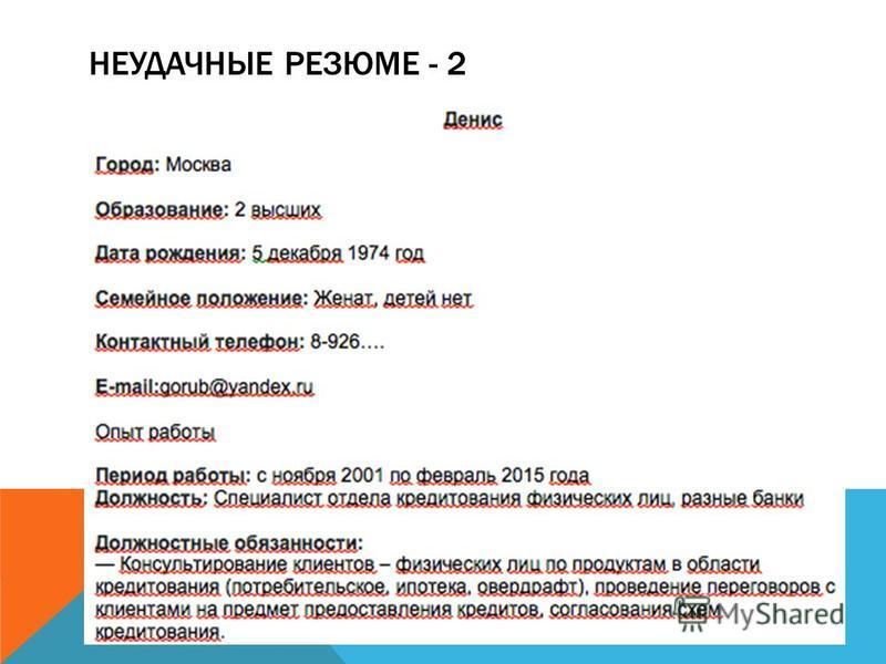 НЕУДАЧНЫЕ РЕЗЮМЕ - 2