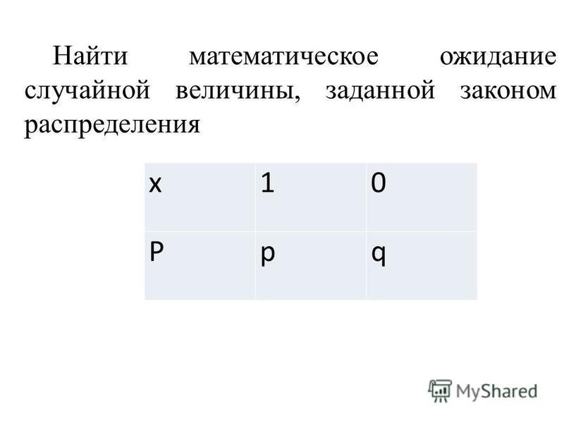 x10 Рpq Найти математическое ожидание случайной величины, заданной законом распределения