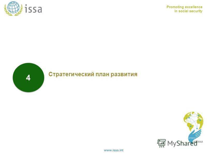 Promoting excellence in social security www.issa.int 4 4 Стратегический план развития