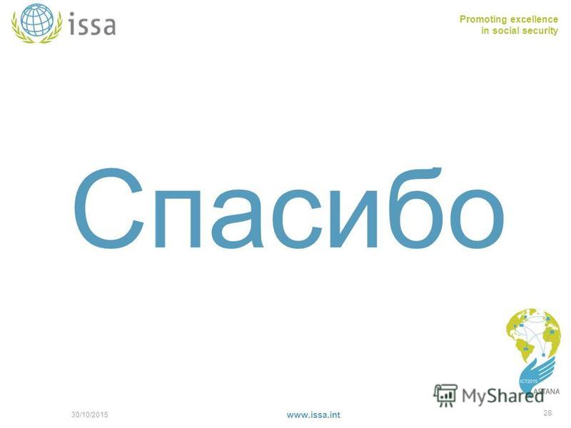 Promoting excellence in social security www.issa.int 30/10/2015 28 Спасибо