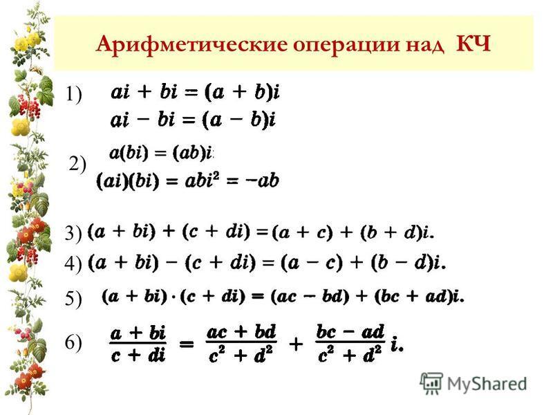 Арифметические операции над КЧ 1) 2)2) 3)3) 4)4) 5)5) 6)6)