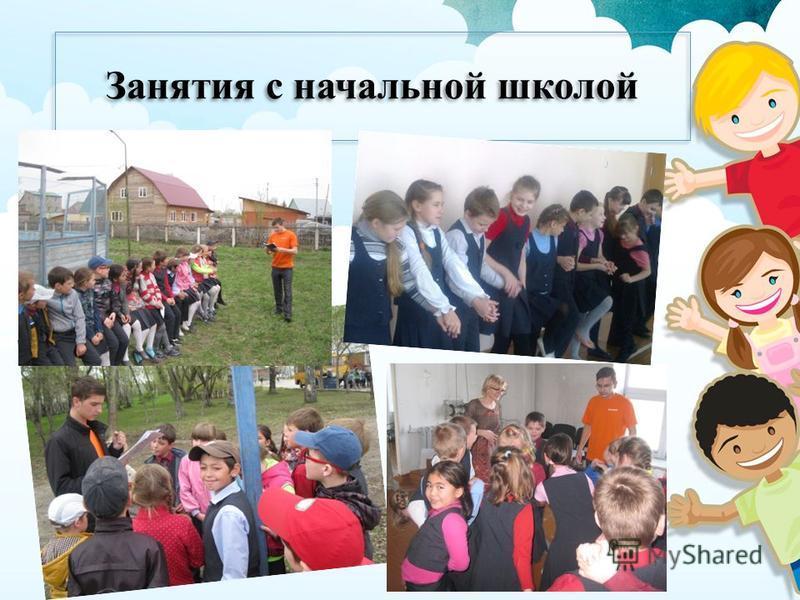 Занятия с начальной школой