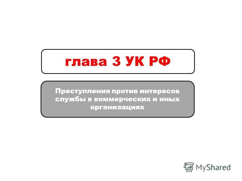 Преступления против интересов службы в коммерческих и иных организациях глава 3 УК РФ