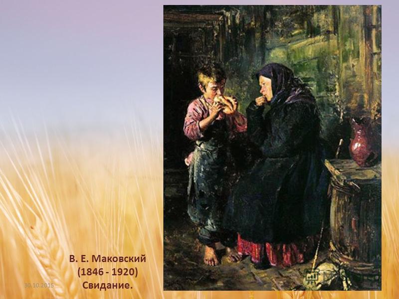30.10.2015 В. Е. Маковский (1846 - 1920) Свидание.