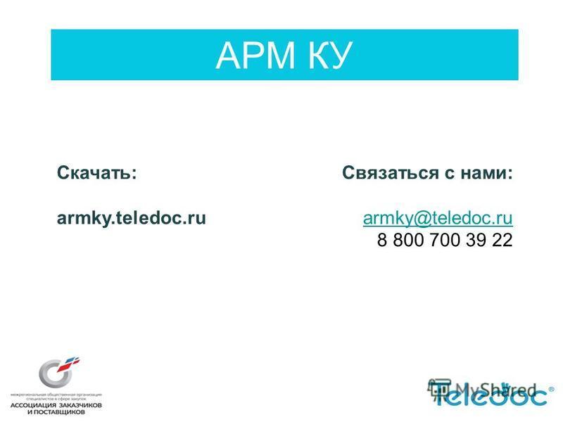 АРМ КУ Скачать: armky.teledoc.ru Связаться с нами: armky@teledoc.ru 8 800 700 39 22