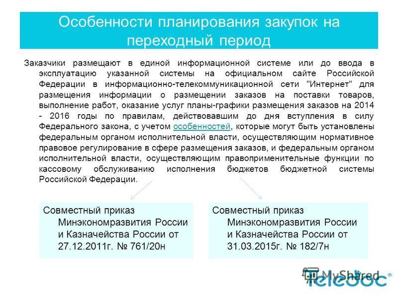 Заказчики размещают в единой информационной системе или до ввода в эксплуатацию указанной системы на официальном сайте Российской Федерации в информационно-телекоммуникационной сети
