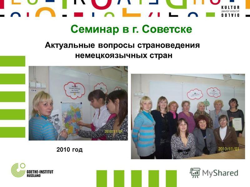 Семинар в г. Советске Актуальные вопросы страноведения немецкоязычных стран 2010 год