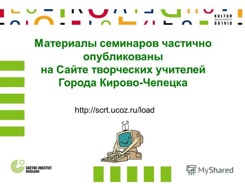 Материалы семинаров частично опубликованы на Сайте творческих учителей Города Кирово-Чепецка http://scrt.ucoz.ru/load