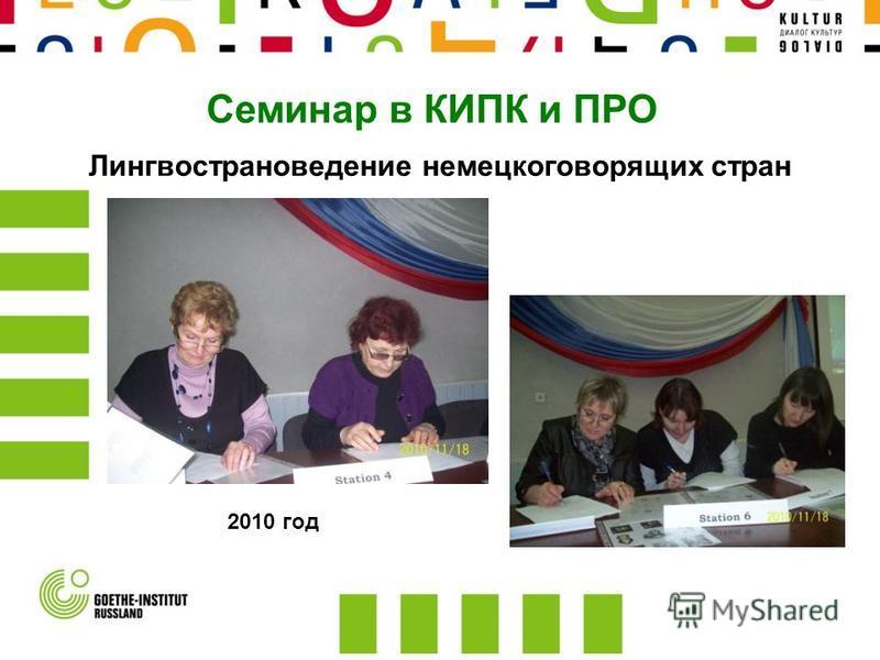 Семинар в КИПК и ПРО Лингвострановедение немецкоговорящих стран 2010 год