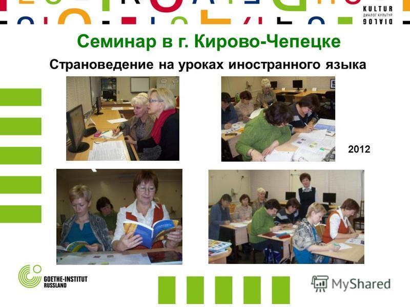 Семинар в г. Кирово-Чепецке Страноведение на уроках иностранного языка 2012