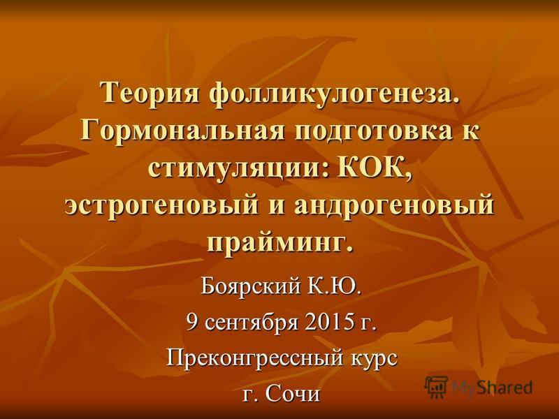 Андрогенный прайминг практика в россии