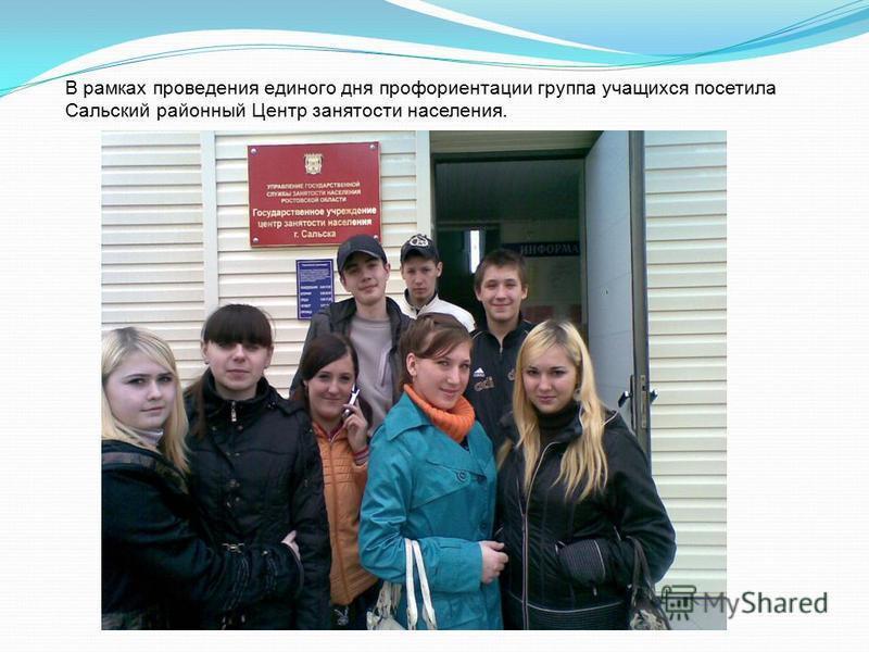 В рамках проведения единого дня профориентации группа учащихся посетила Сальский районный Центр занятости населения.